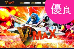 優良 V-MAX(ブイマックス) 競艇予想サイトの中でも優良サイトなのか、詐欺レベルの悪徳サイトかを口コミなどからも検証