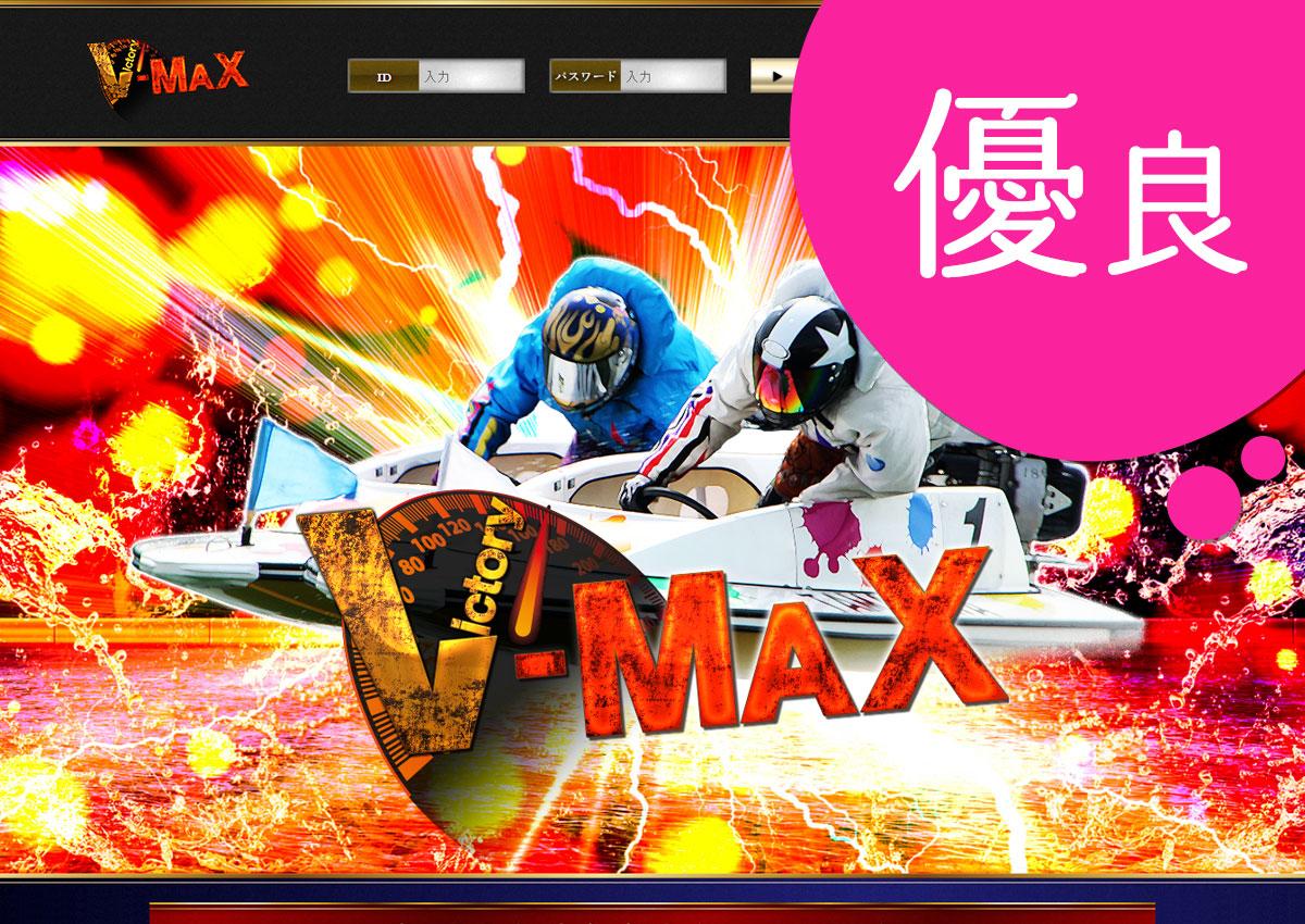 優良競艇予想サイト V-MAX(ブイマックス)