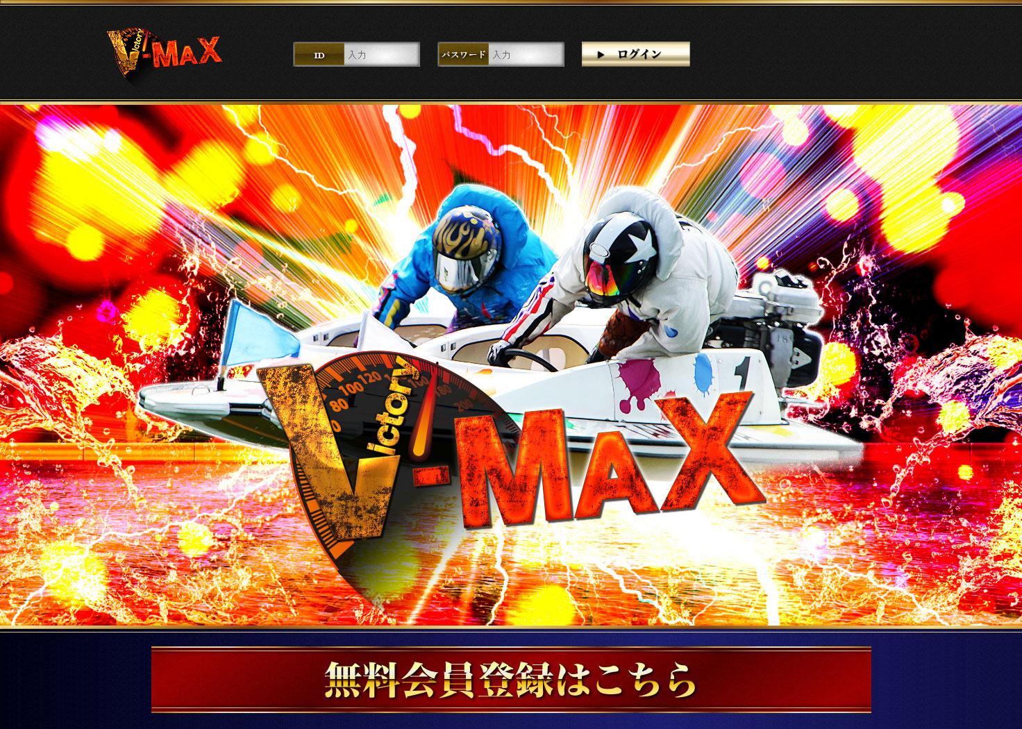 優良 V-MAX(ブイマックス)がリニューアル 競艇予想サイトの口コミ検証や無料情報の予想結果も公開中 リニューアルV-MAX非会員TOP