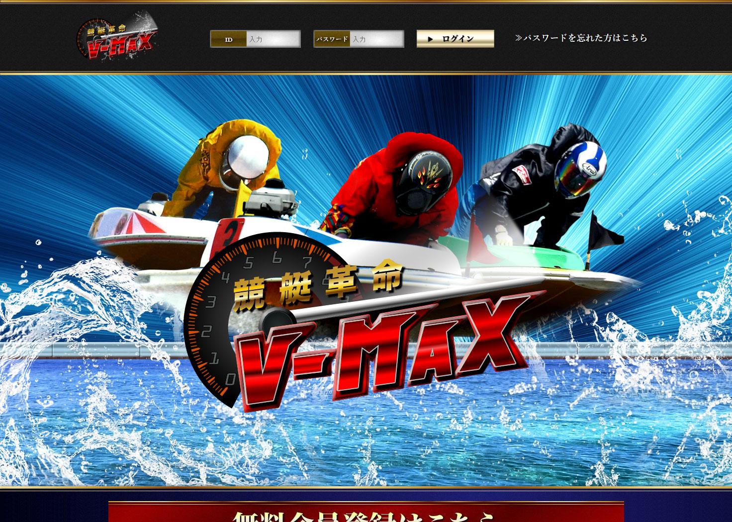 優良 V-MAX(ブイマックス)がリニューアル 競艇予想サイトの口コミ検証や無料情報の予想結果も公開中 競艇革命 V-MAX非会員TOP