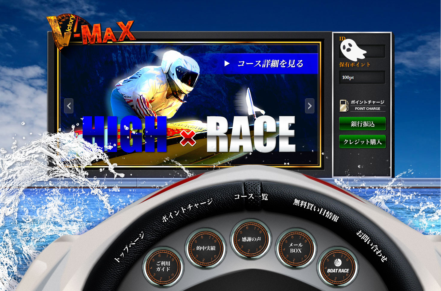 優良 V-MAX(ブイマックス)がリニューアル 競艇予想サイトの口コミ検証や無料情報の予想結果も公開中 リニューアル後も会員ページは何も変わらない