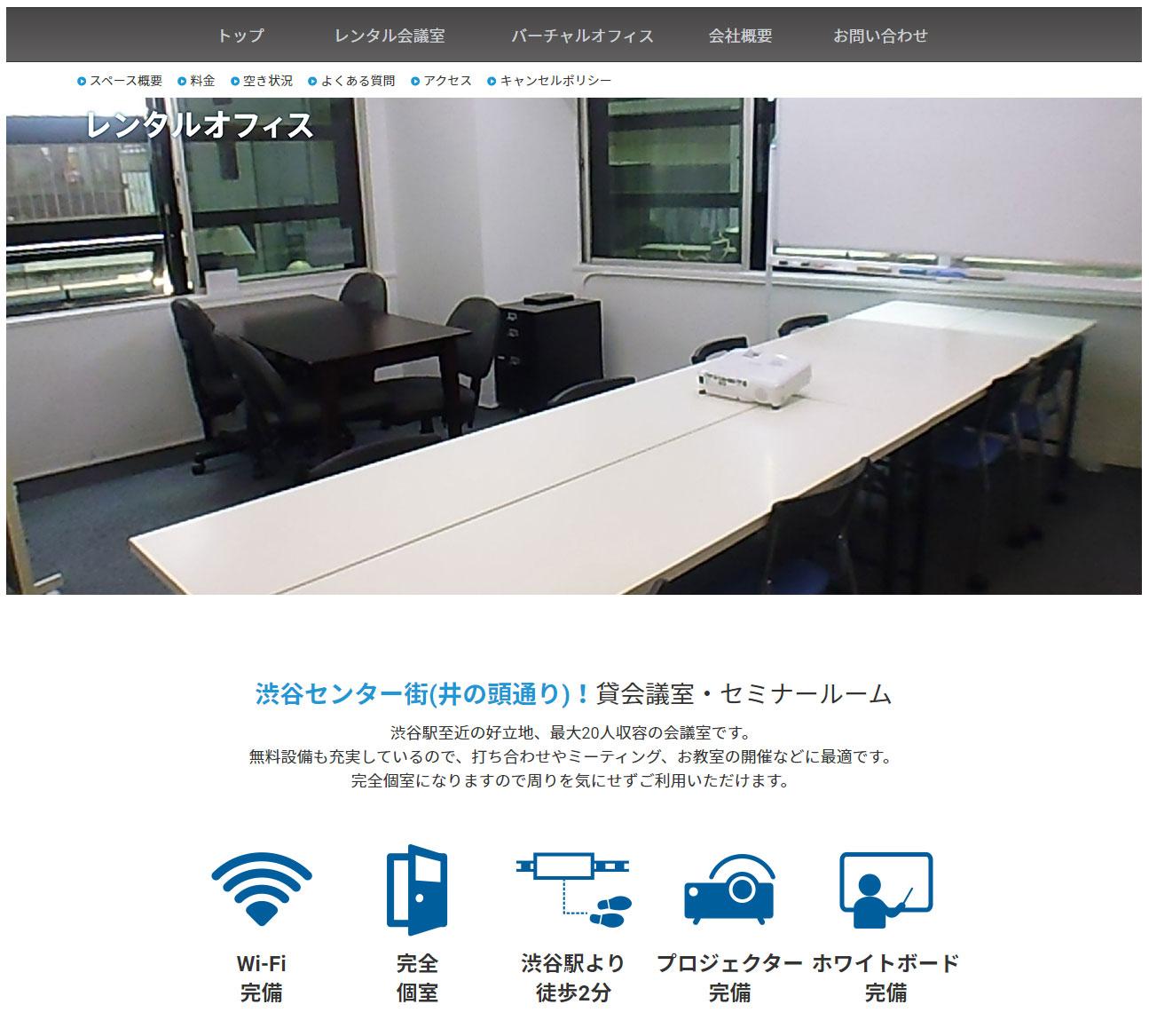 優良 V-MAX(ブイマックス)がリニューアル 競艇予想サイトの口コミ検証や無料情報の予想結果も公開中 渋谷センタービル3Fのレンタルオフィス