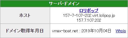 優良 V-MAX(ブイマックス)がリニューアル 競艇予想サイトの口コミ検証や無料情報の予想結果も公開中 V-MAXのドメイン取得日