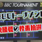 競艇PG1第1回BBCトーナメント決勝戦の枠番抽選1号艇を引き当てた選手は前日までの着順に関わらず決勝戦の枠番は完全抽選ボートレース平和島|