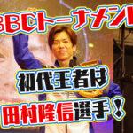 競艇PG1令和最初第1回BBCトーナメント初代王者は田村隆信選手枠番抽選で1号艇を勝ち取り見事な逃げで勝利ボートレース平和島|