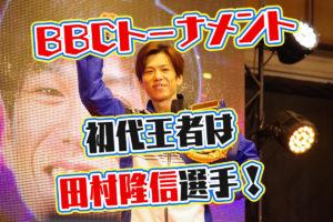 【競艇PG1】令和最初、第1回BBCトーナメント初代王者は田村隆信選手。枠番抽選で1号艇を勝ち取り、見事な逃げで勝利!ボートレース平和島