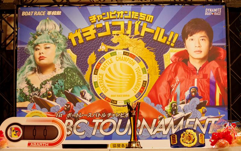 PG1BBCトーナメント決勝戦 チャンピオンベルトにトロフィーに副賞のアバルト(の鍵)