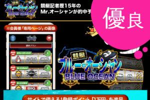 優良 ブルーオーシャン(BLUE OCEAN) 競艇予想サイトの中でも優良サイトなのか、詐欺レベルの悪徳サイトかを口コミなどからも検証