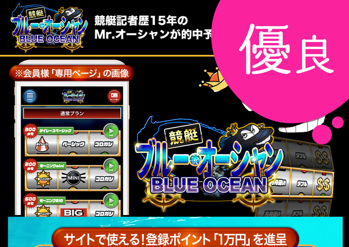 優良競艇予想サイト ブルーオーシャン(BLUE OCEAN)