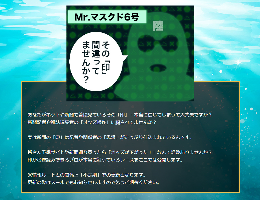 優良 ブルーオーシャン(BLUE OCEAN) 競艇予想サイトの口コミ検証や無料情報の予想結果も公開中 Mr.マスクド6号