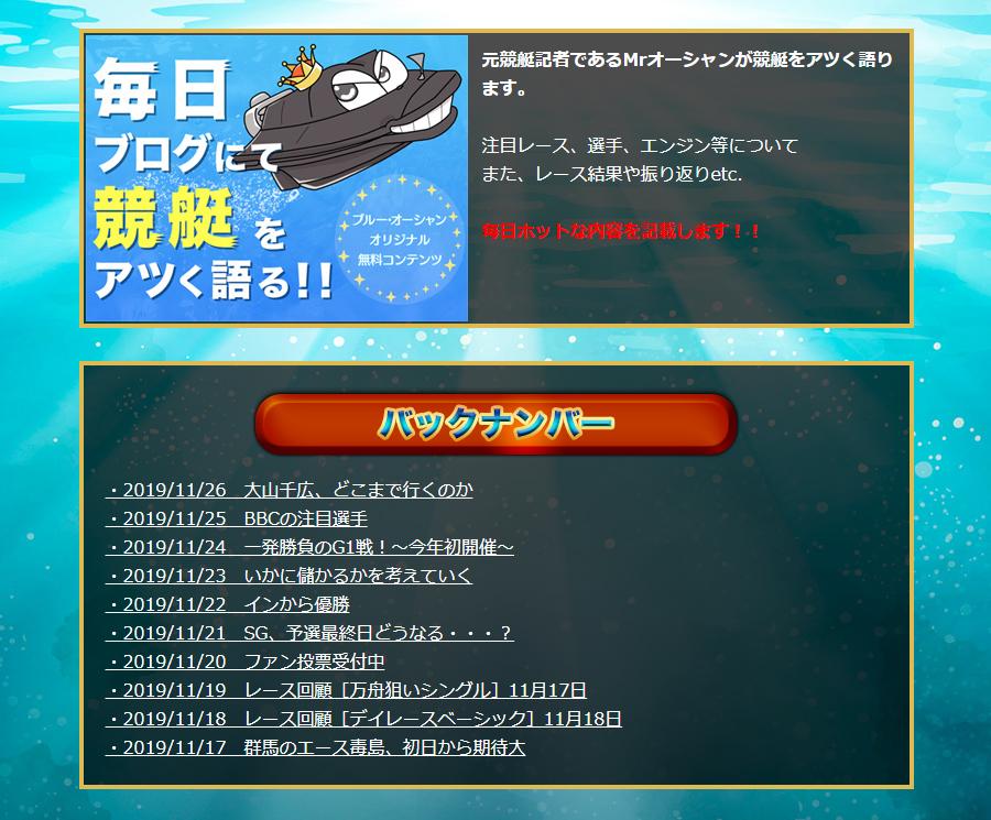 優良 ブルーオーシャン(BLUE OCEAN) 競艇予想サイトの口コミ検証や無料情報の予想結果も公開中 Mrオーシャンのブログ