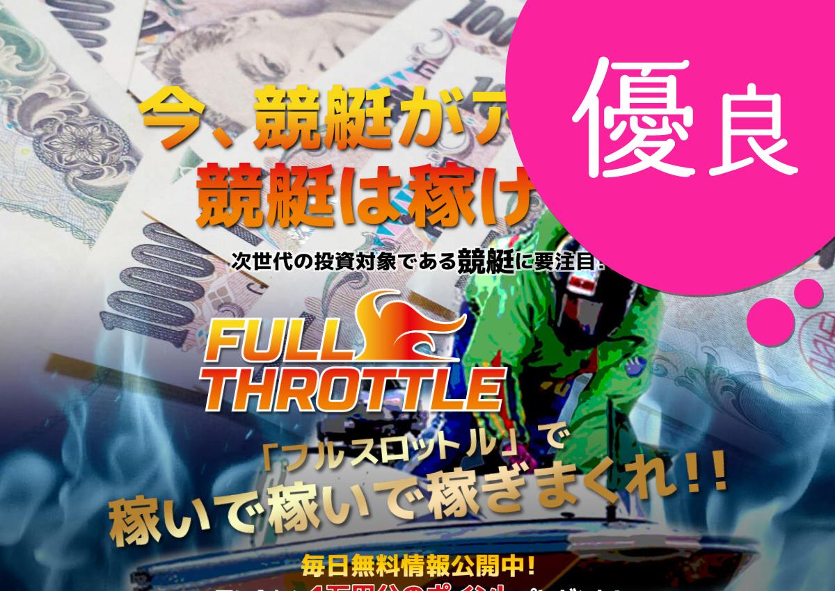 優良競艇予想サイト フルスロットル(FULL THROTTLE)