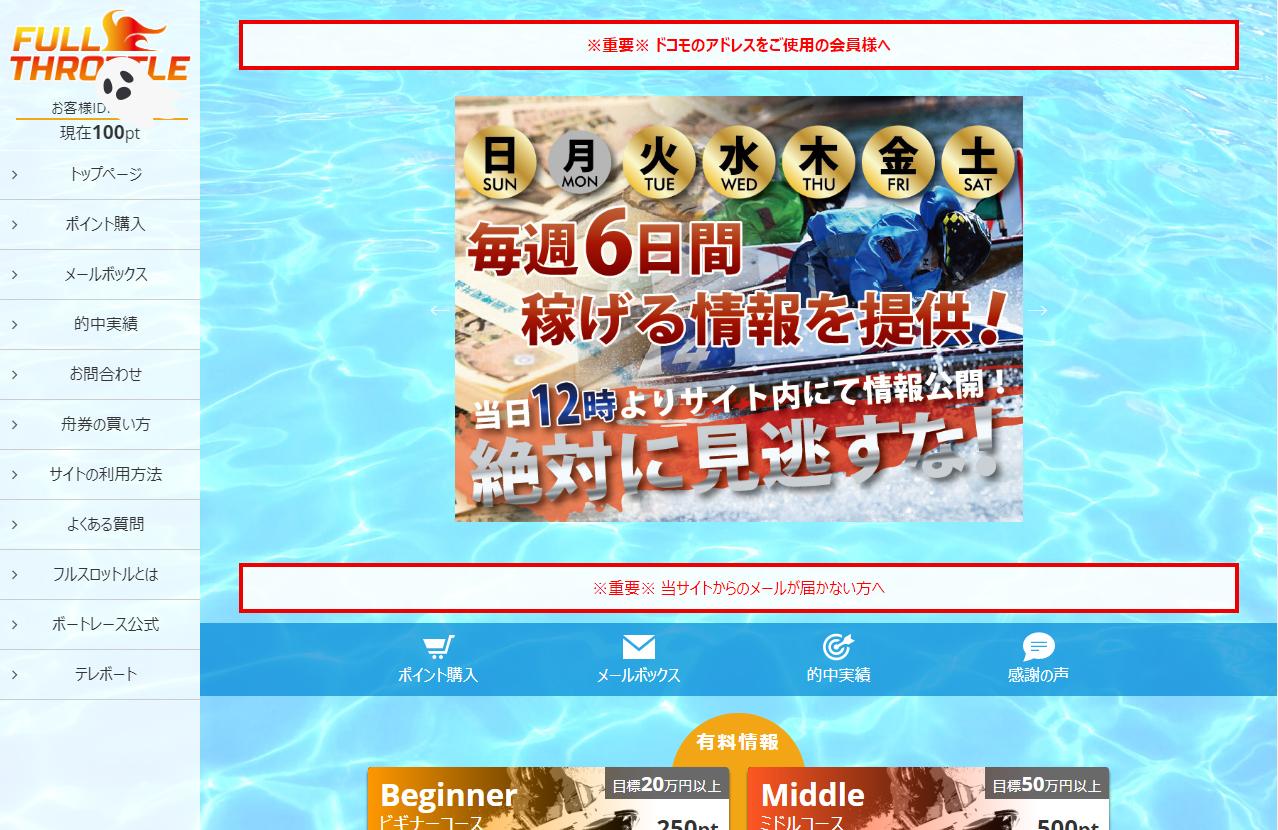 優良 フルスロットル(FULL THROTTLE) 競艇予想サイトの口コミ検証や無料情報の予想結果も公開中 会員ページ