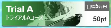 優良 フルスロットル(FULL THROTTLE) 競艇予想サイトの口コミ検証や無料情報の予想結果も公開中 登録時の付与ポイントでトライアルAコースに2回参加出来る