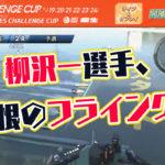 競艇SG賞金ランク6位の柳沢一選手が痛恨のフライング桐生チャレンジカップ他3日目振り返りボートレース桐生 