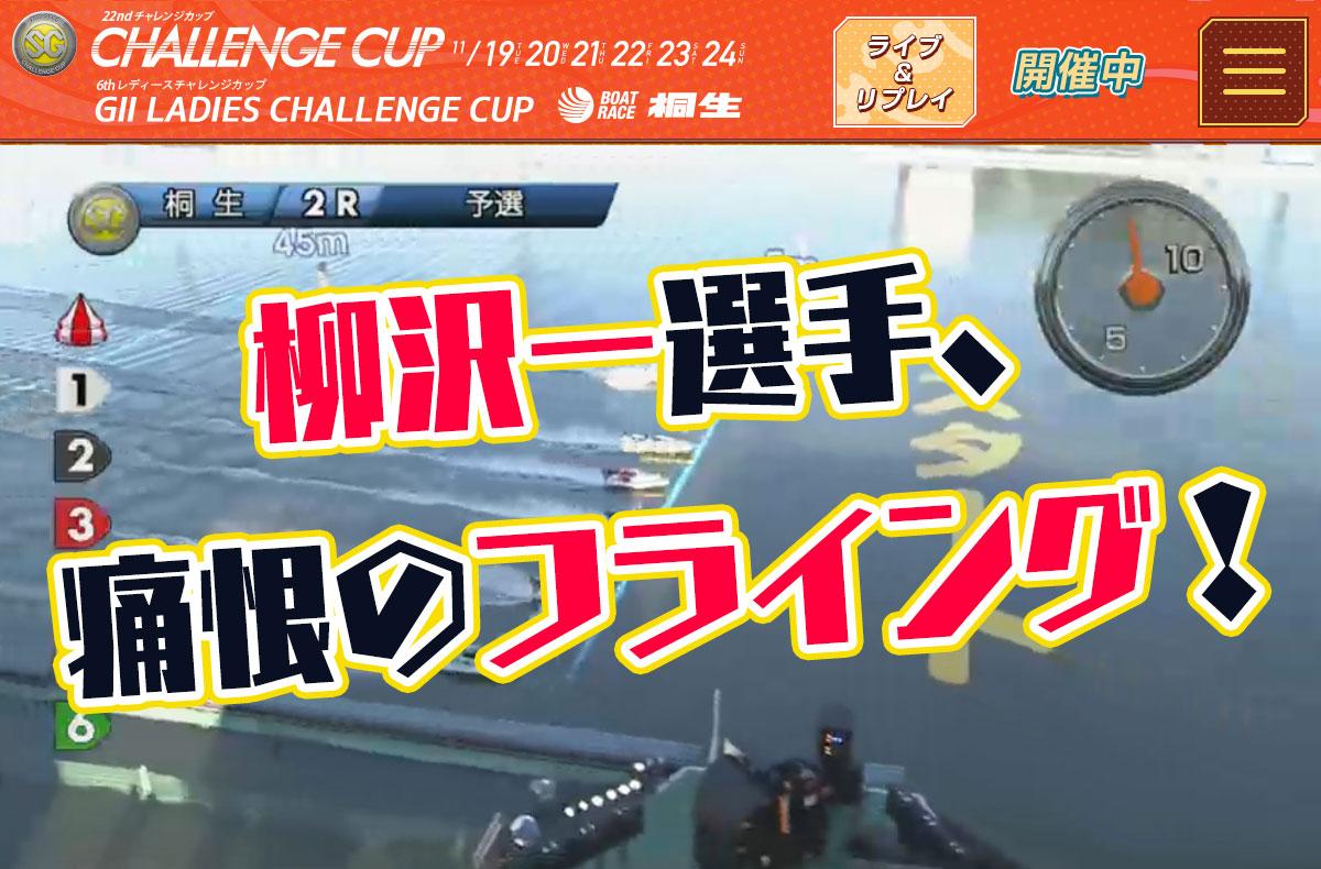競艇SG賞金ランク6位の柳沢一選手が痛恨のフライング桐生チャレンジカップ他3日目振り返りボートレース桐生|