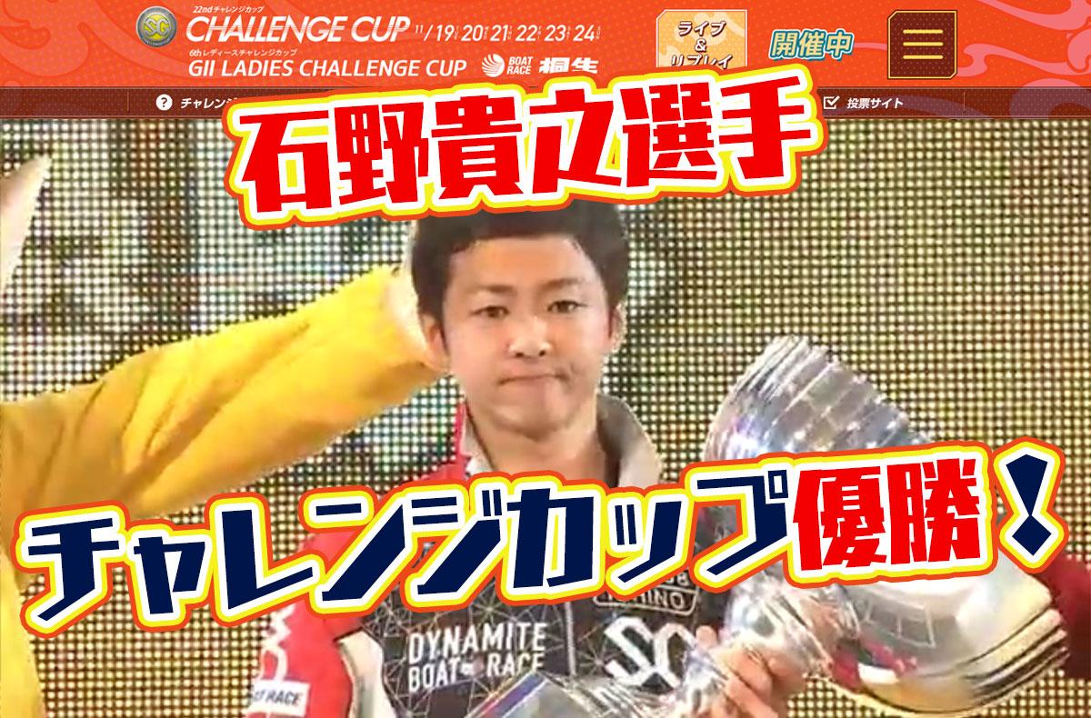 SG2019第22回桐生チャレンジカップ 優勝戦  桐生競艇場