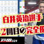 白井英治選手が今年2度目の完全優勝達成初日から10連勝ボートレース戸田 
