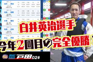 白井英治選手が今年2度目の完全優勝達成!初日から10連勝!ボートレース戸田