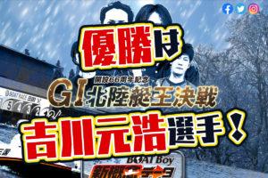 競艇G1北陸艇王決戦 優勝は吉川元浩選手G1は通算19回目の優勝三国周年ボートレース三国|