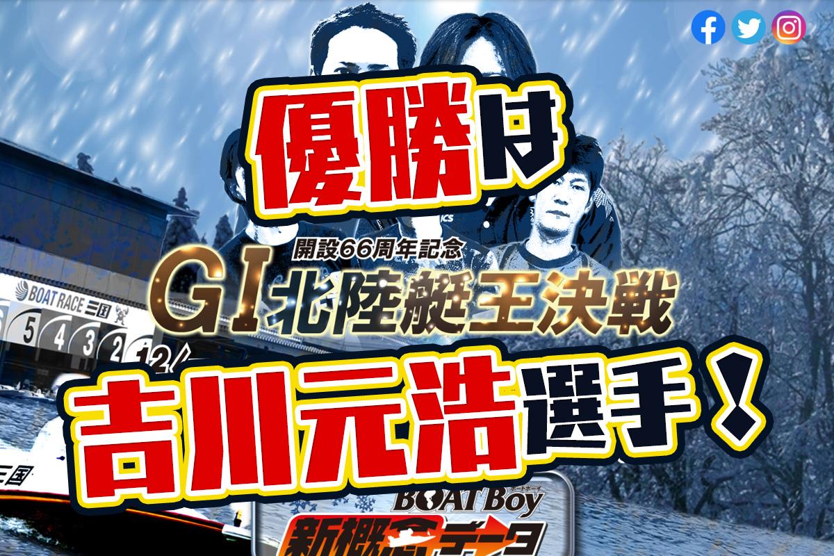 【競艇G1】北陸艇王決戦 優勝は吉川元浩選手!G1は通算19回目の優勝。三国周年・ボートレース三国