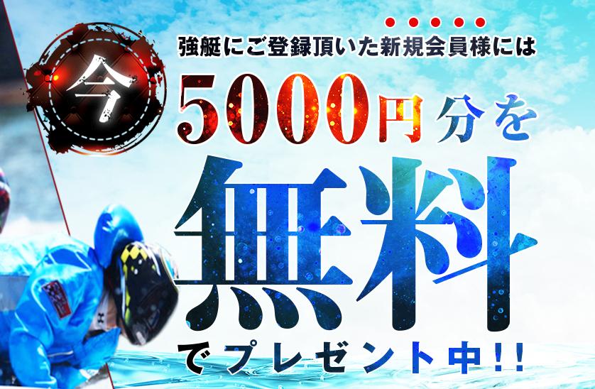 悪徳 強艇-KYOTEI-(きょうてい) 競艇予想サイトの口コミ検証や無料情報の予想結果も公開中 登録でもらえるポイントは5000円分