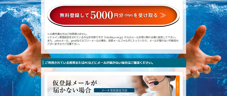 悪徳 強艇-KYOTEI-(きょうてい) 競艇予想サイトの口コミ検証や無料情報の予想結果も公開中 登録フォームの背後の手