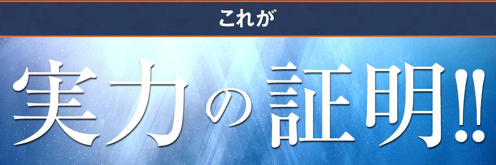 悪徳 強艇-KYOTEI-(きょうてい) 競艇予想サイトの口コミ検証や無料情報の予想結果も公開中 「速獲プラン」100万円 実力の証明!!