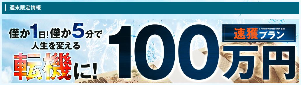 悪徳 強艇-KYOTEI-(きょうてい) 競艇予想サイトの口コミ検証や無料情報の予想結果も公開中 「速獲プラン」100万円