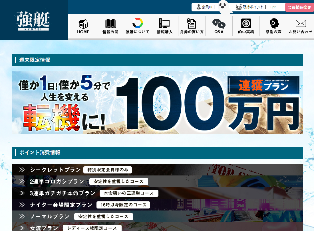 悪徳 強艇-KYOTEI-(きょうてい) 競艇予想サイトの口コミ検証や無料情報の予想結果も公開中 会員ページ
