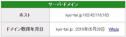 悪徳 強艇-KYOTEI-(きょうてい) 競艇予想サイトの口コミ検証や無料情報の予想結果も公開中 ドメイン取得日