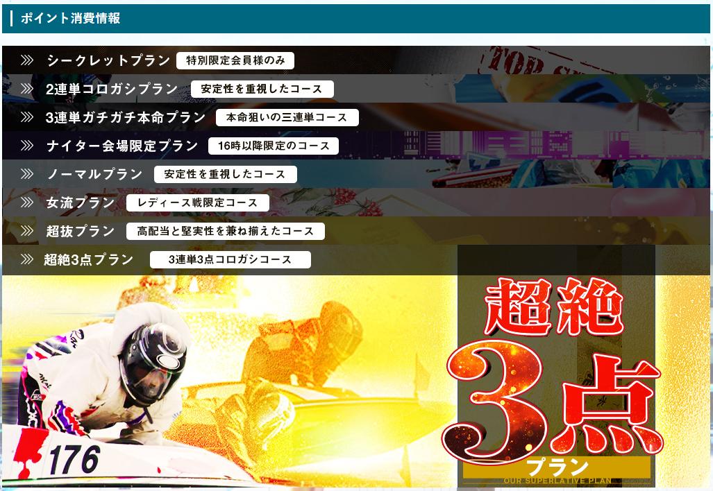 悪徳 強艇-KYOTEI-(きょうてい) 競艇予想サイトの口コミ検証や無料情報の予想結果も公開中 プラン一覧
