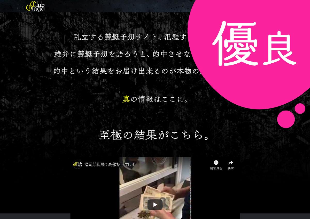 優良競艇予想サイト ClubGinga(クラブギンガ)