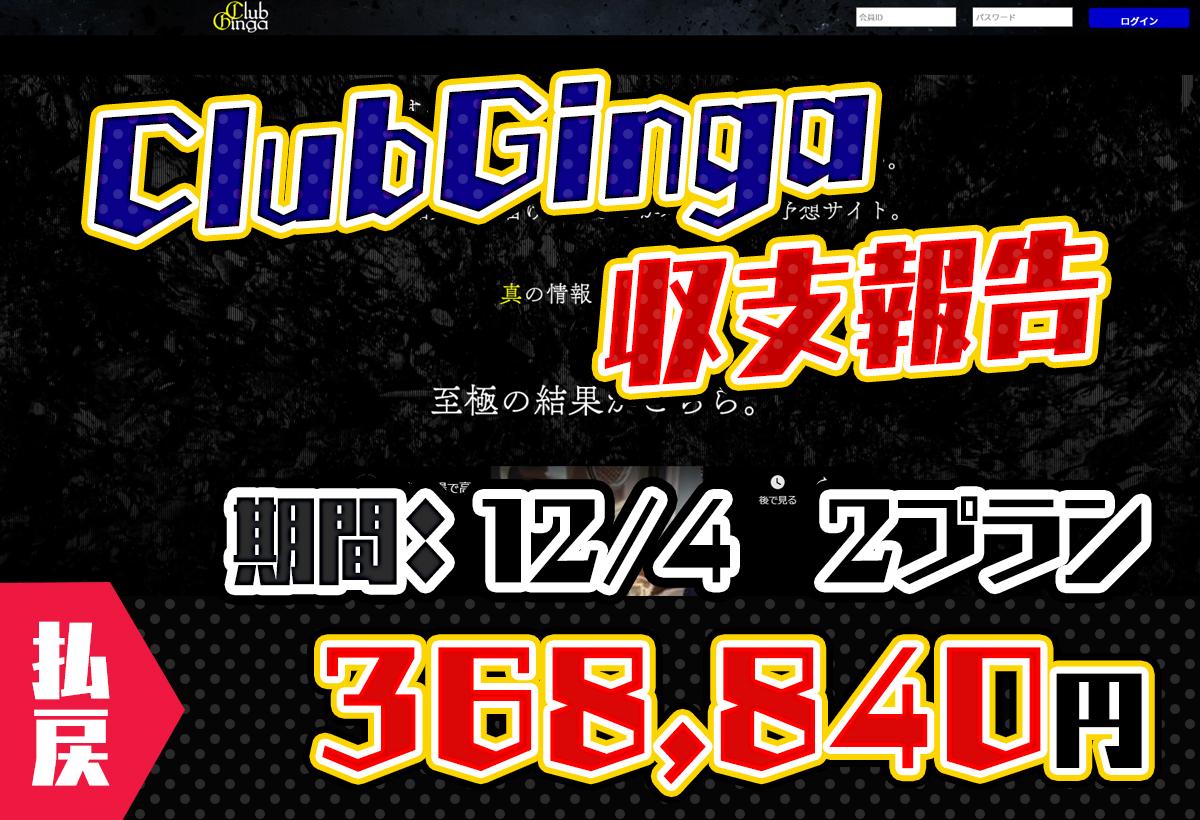 優良 ClubGinga(クラブギンガ) 競艇予想サイトの口コミ検証や無料情報の予想結果も公開中 コロガシ検証