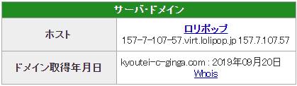 優良 ClubGinga(クラブギンガ) 競艇予想サイトの口コミ検証や無料情報の予想結果も公開中 会員ページトップ