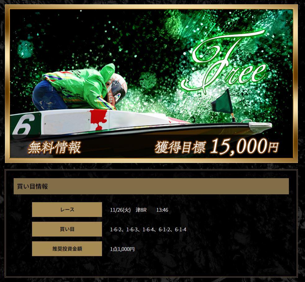 優良 ClubGinga(クラブギンガ) 競艇予想サイトの口コミ検証や無料情報の予想結果も公開中 11月26日の無料情報買い目