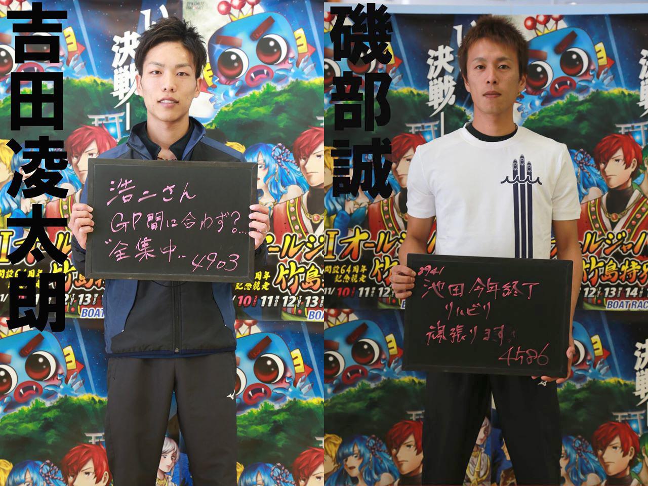 競艇選手 池田浩二選手の弟子である吉田凌太朗選手、磯部誠選手のメッセージボードには池田さん年内無理っぽい内容が… 愛知支部のボートレーサー