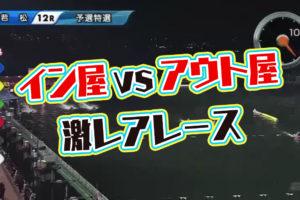 【進入逆転】イン屋・アウト屋のみの激レアレース!BOATBoyカップ個性派王決定戦、予選特選レース。ボートレース若松