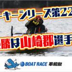 平和島ルーキーシリーズ第22戦山崎郡選手が2コースから差して優勝大阪支部平和島競艇場|