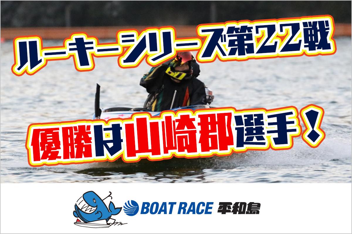 大阪支部の山崎郡選手が優勝! BP横浜開設12周年記念ルーキーシリーズ第22戦