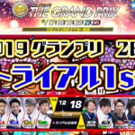 競艇SG2019グランプリGP2日目で大山千広選手がフライングトライアル1stの1位は田村隆信選手2位は菊地孝平選手ボートレース住之江|