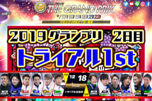【競艇SG】2019グランプリ(GP)2日目で大山千広選手がフライング。トライアル1stの1位は田村隆信選手。2位は菊地孝平選手。ボートレース住之江