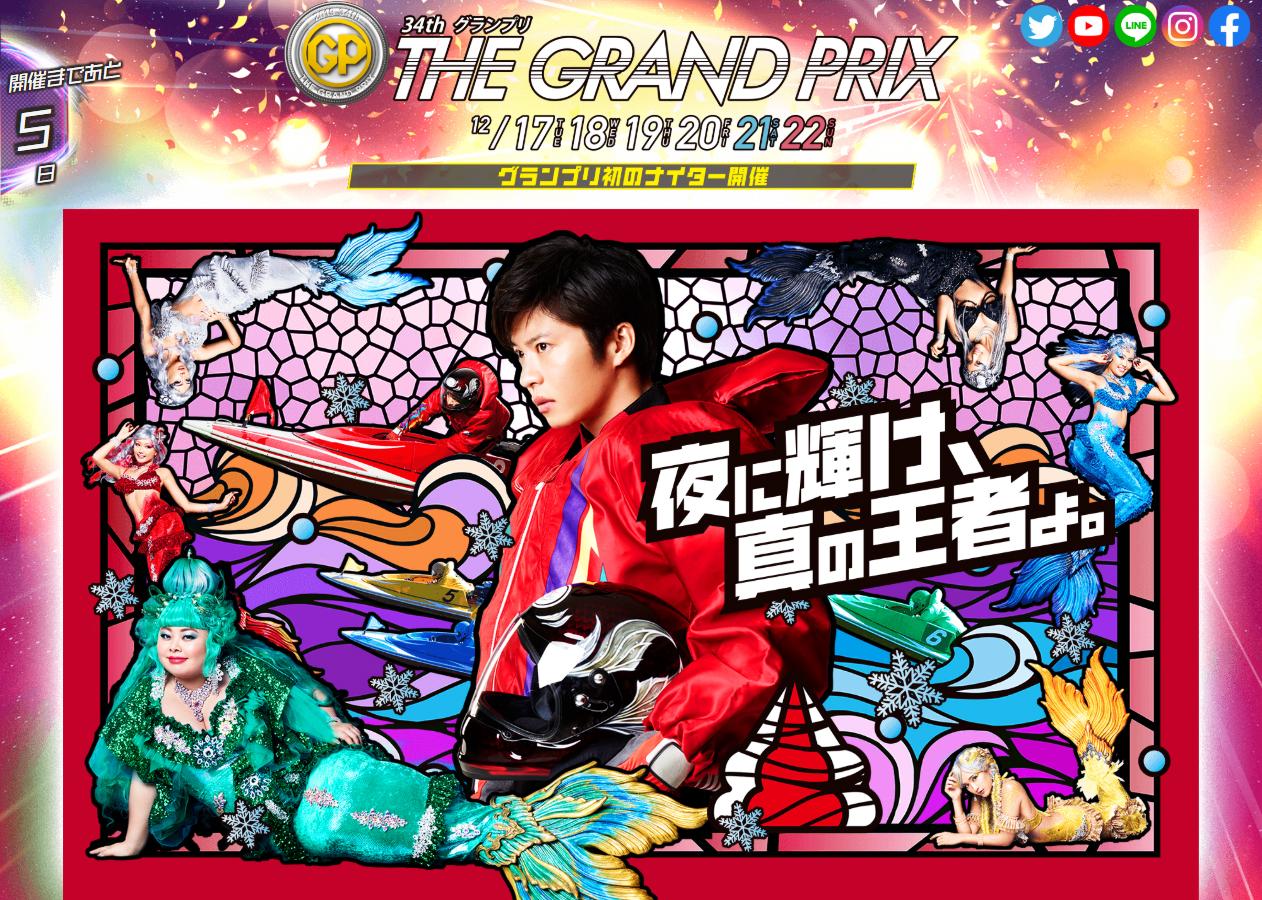 2019年競艇 第34回グランプリ・グランプリシリーズ 賞金王 住之江競艇場
