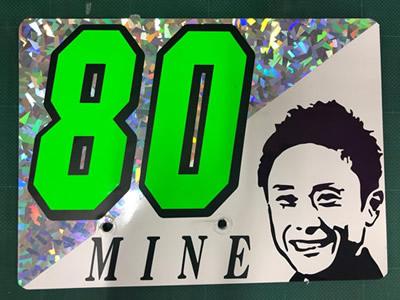 2019年競艇 第34回グランプリ 賞金王 住之江競艇場 エンジンナンバープレート