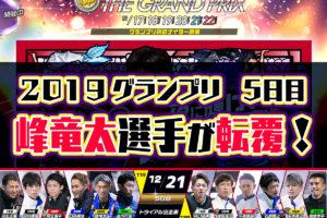 【競艇SG】2019グランプリ(GP)5日目トライアル2ndでまたアクシデント発生!優勝戦1号艇をGETしたのは石野貴之選手。賞金王決定戦。ボートレース住之江