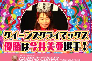 競艇PG12019クイーンズクライマックス優勝は今井美亜選手シリーズ戦は平田さやか選手がデビュー16年目で後初優勝ボートレース徳山|