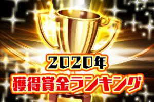 競艇選手2020獲得賞金ランキング 1億円超え、SG優勝、年末グランプリ出場は60位まで【ボートレース・SG・ボートレーサー給料】