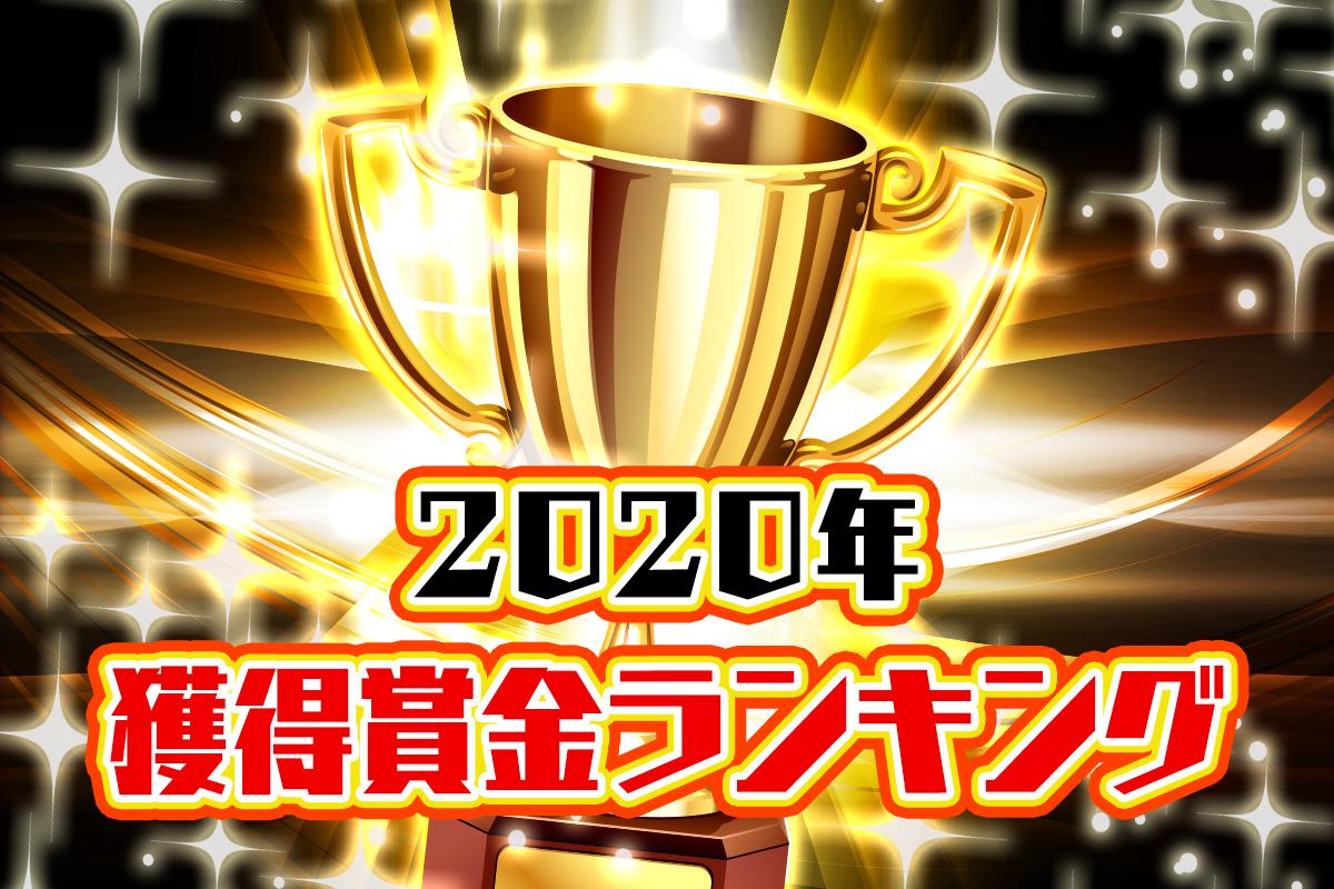 競艇選手2020獲得賞金ランキング(随時更新) 年末グランプリのトライアル組はどの選手に!G1・SG優勝【ボートレース】