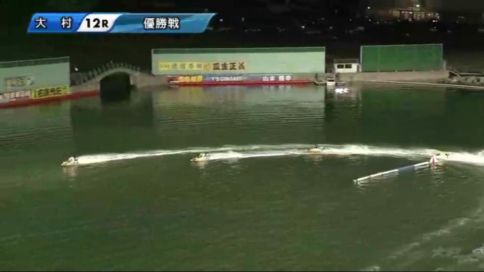 G1海の王者決定戦 優勝戦 上位隊形変わらず決着 ボートレース大村