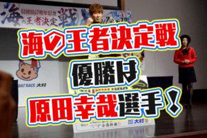 【競艇G1】海の王者決定戦 優勝は原田幸哉選手!G1は通算14回目の優勝。大村周年・ボートレース大村